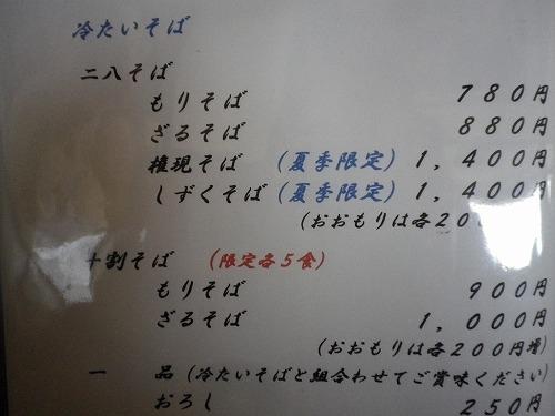 113s-IMGP8137.JPG