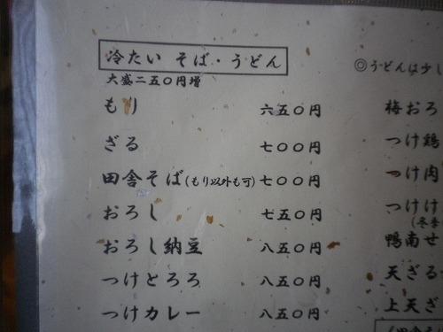 117やなぎ品書きs-IMGP7528.JPG