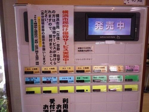 124道志の湯s-IMGP8640.jpg