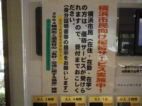 125道志の湯s-IMGP8641.jpg