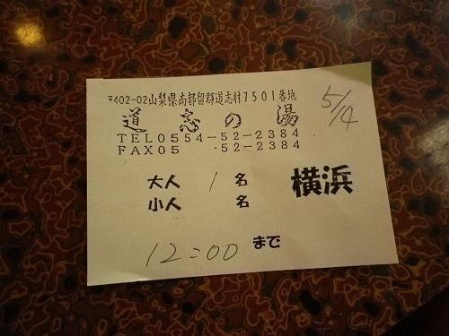 126道志の湯s-IMGP8643.jpg