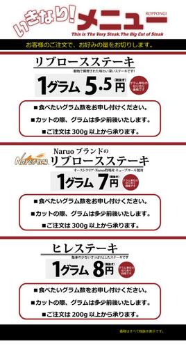 メニュー六本木.jpg