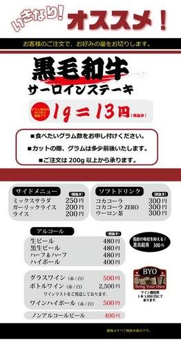 メニュー六本木2.jpg