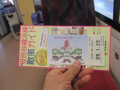 s500_IMG_2002_三軒茶屋.jpg