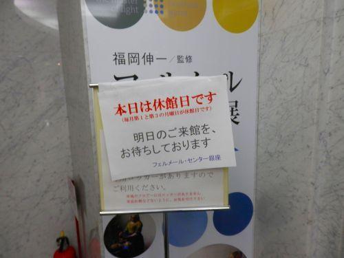 s500_P3050668.JPG