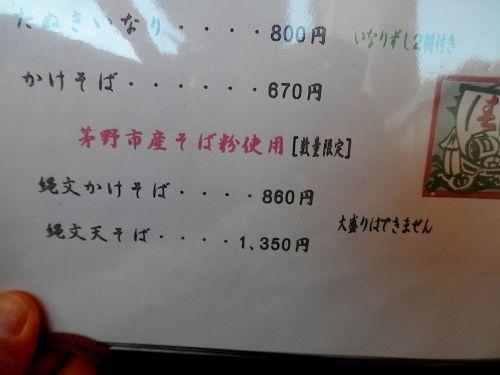 s500_PC250039_.JPG