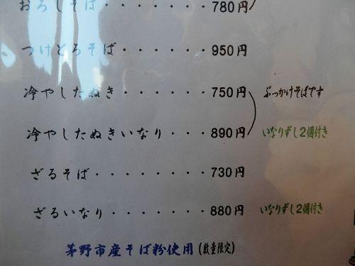 s500_PC250040_.JPG