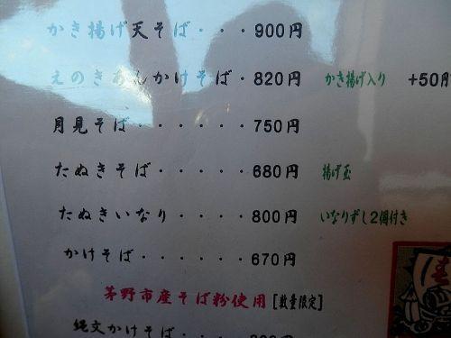 s500_PC250043_.JPG