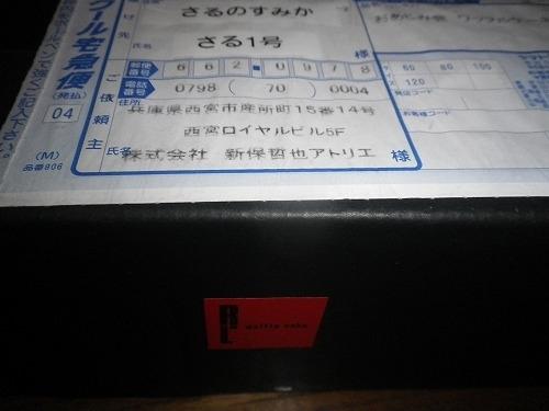111s-IMGP0645.JPG